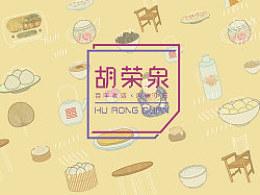 乘与九设计案例——百年老店胡荣泉品牌再塑
