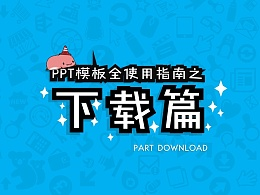 PPT模板全使用指南-下载篇