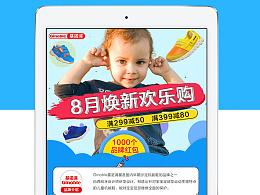淘宝童鞋/机能鞋——无线手机端活动页面4个合集~