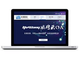 域网云OA求源科技官网