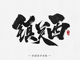 刘迪-书法字体-拾肆