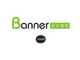 字体管家Banner设计规范