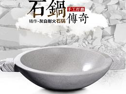 淘宝天猫店铺详情设计/专题活动石锅/重庆餐饮传统文化/电磁炉