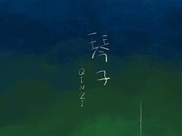 《琴子》—插画作品