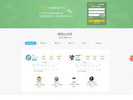 公司官网改版设计自媒体营销平台-微信