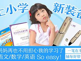 淘宝天猫京东banner图、首页主题图