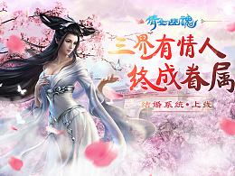 倩女幽魂手游/结婚系统上线/海报