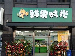 鲜果时光—成都水果店装修 成都水果店设计 成都连锁水果店装修设计