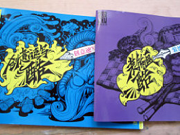 两本个人作品集面世————《创意速写酷》和《装饰画酷》