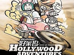 电影《横冲直撞好莱坞》海报 CONG大葱制造