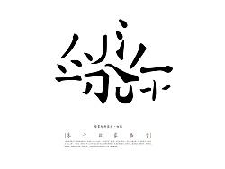 楷书复刻-朱子治家格言 by 黃景風