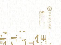 皖江书院 vi