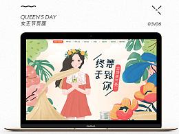 女王节页面
