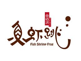 石家庄金佰济快乐餐饮旗下品牌-鱼虾跳