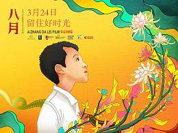 为第53届金马奖最佳剧情片《八月》绘制的新春版电影海报