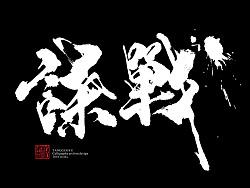 9月份书法字体(贰) by 糖果雨