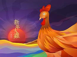 2017新年大鸡