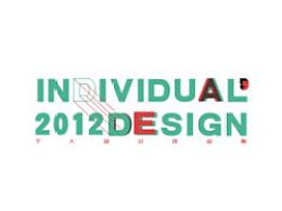 2012年个人设计作品集