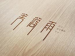 八组字体设计