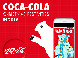 【H5】2016年可口可乐圣诞活动—全城寻熊记