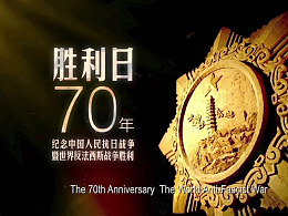 纪念抗日战争胜利70周年片头