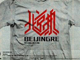 全北京年底热一下