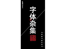 2016字体杂集