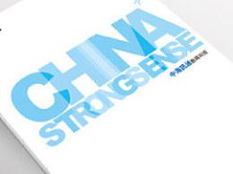中海讯通·画册设计| 北京海空设计