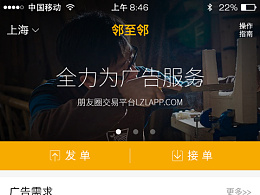 App单页