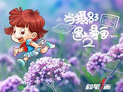 当摄影遇上插画(教程2) by 秦毅策画