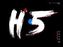 活动H5设计