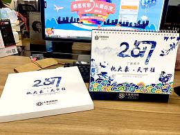 2017鸡年台历