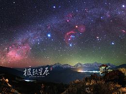 极致星辰 | ?#34109;?8°,冬季星空中的粉色诱惑