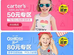 手机端 banner 海报 合集 儿童用品服装