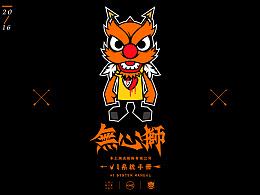 #无心狮潮牌VI设计#