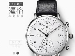 fs021逼格手表