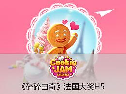 《碎碎曲奇》姜饼人小游戏H5