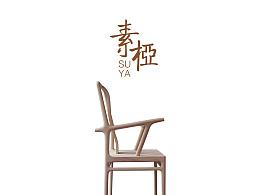 素桠-家具设计