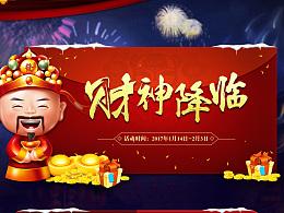 游戏专题财神降临新年活动