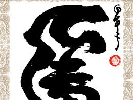 臧金龙创意书法系列《卧虎藏龙》