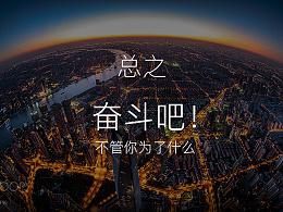 北京,一座没人看你的城市/网页设计