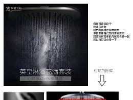 卫浴广告图图解,给你的@海贝贝