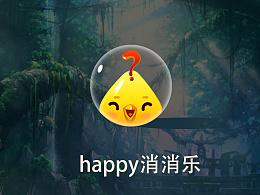 (happy)消消乐   主题icon