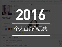 2016年安全座椅首页作品页面整理