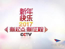 2017CCTV1元旦ID