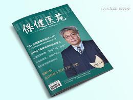 卫生部北京医院《保健医苑》杂志设计·2016年6期
