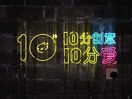 首届创意Cube开场视频《10分创意10分爱》