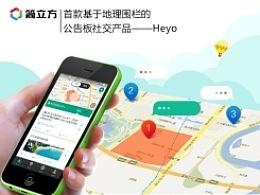 首款基于地理围栏的公告板社交产品——Heyo设计分享
