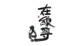 秦川<在线等>