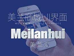 美兰汇微信商城UI界面